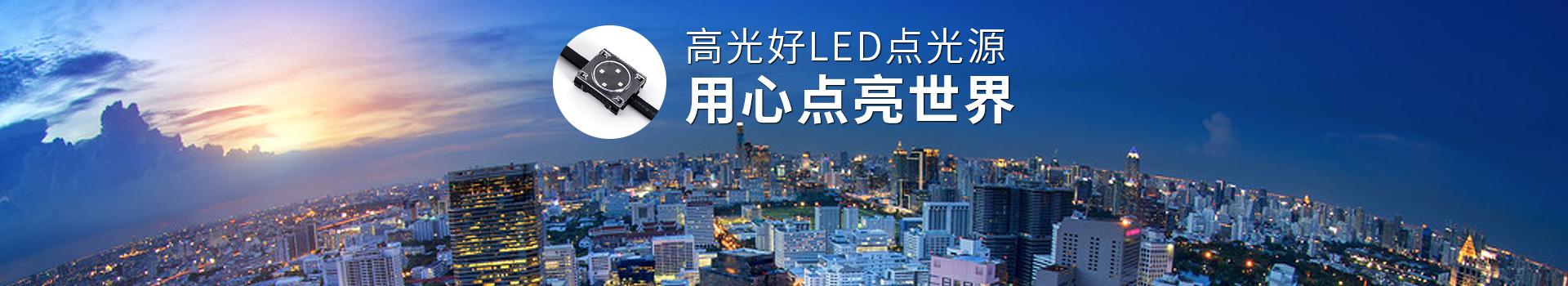 高光好LED点光源  用心点亮世界